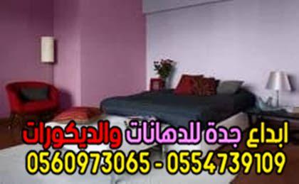 معلم بويه في مدينة جدة رقم أفضل معلم بويات وجبس فوم ممتاز 0560973065 2