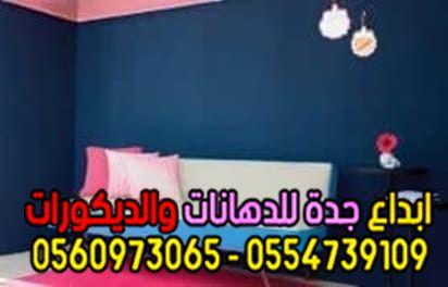 معلم بويه في مدينة جدة رقم أفضل معلم بويات وجبس فوم ممتاز 0560973065 8