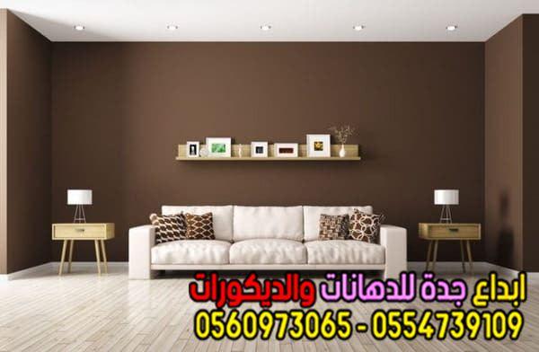 دهان الحوائط from ebdaajeddah.com