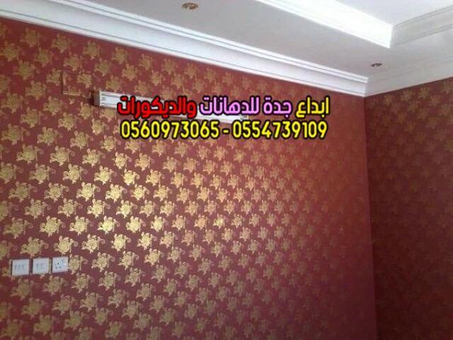 معلم دهانات فلفيت معلم بوية فلفت لغرف النوم والمجالس 0554739109 5eb8584256a4f
