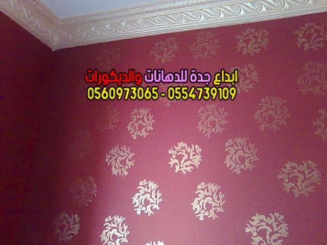 معلم دهانات فلفيت معلم بوية فلفت لغرف النوم والمجالس 0554739109 5eb8584256bf5