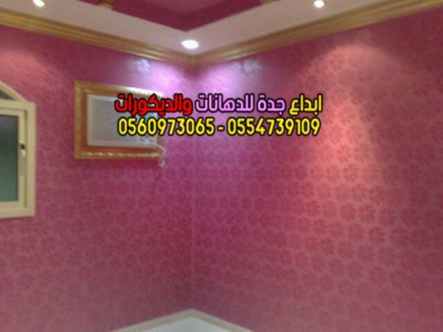 معلم دهانات فلفيت معلم بوية فلفت لغرف النوم والمجالس 0554739109 5eb8584256d73