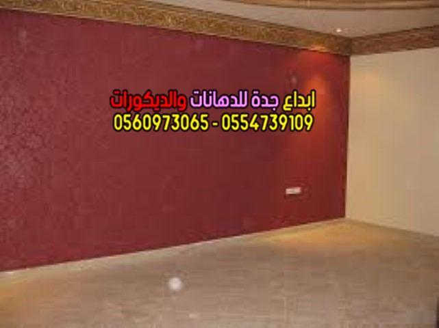 معلم دهانات فلفيت معلم بوية فلفت لغرف النوم والمجالس 0554739109 5eb8584256ecf